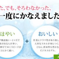"""""""風花初芽""""は初心者のアフェリエイト向きだよ!"""