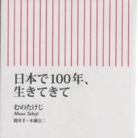 たいまつは燃え続ける『日本で100年、生きてきて』