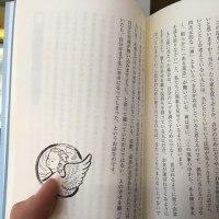 """vol.3272 """"Alone""""じゃなく""""All one""""   魂が震える話より  写真はMさんからいただいたプレゼントです╰..."""
