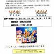 ■第24回瀬名川夏まつりのお知らせ
