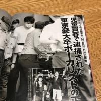 安倍昭恵に 心酔していたミュージシャンが児童買春で逮捕。事件、もみ消してもらえず。落日の安倍ファミリー