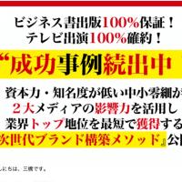 拡散希望【安達✖︎三橋メディアブランディング講座 】