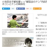産経新聞 と 小池百合子