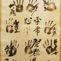 <葛城市相撲館> 1幅の掛け軸に歴代横綱17人の手形!