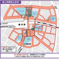 ヒミツ?の喫煙所 12月から藤沢市きれいで住みよい環境づくり条例が施行されます。