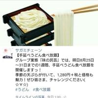 手延べうどん食べ放題!!「味の民芸」