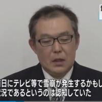 この雪崩も「想定外」か 「正常性バイアス」でも説明がつかない 栃木雪崩8人死亡