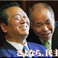 【過去記事2010年6月4日】《鳩山オールスター内閣》を振り返る… 予測されていた最悪事態
