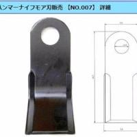 タグチ工業 クサカルゴン 替刃(国産) 販売中 1枚860円