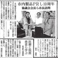 阿部川崎市長表敬訪問