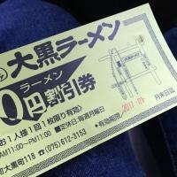 12/9 伏見桃山 ラーメン 大黒