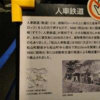 そうだ、鉄道博物館に行こう!(その2) 人力の鉄道だとぉ?