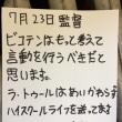 【美術部】差し入れとポンコツカス太郎~170723