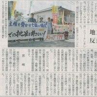 #akahata TPP「地域再生」に逆行している/札幌 地方公聴会会場前 反対アピール行動・・・今日の赤旗記事