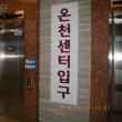 釜山・海曇台区庁前の海曇台温泉センター、宿泊も出来ます・・・、何度か宿泊しました