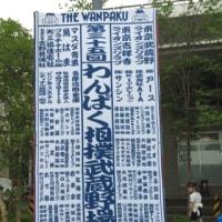 わんぱく相撲 武蔵野場所 開催中