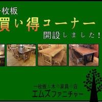 2000㎜超x900㎜超一枚板テーブルをお客様のお宅へお届け。赤みのある一枚板テーブル。一枚板と木の家具の専門店エムズファニチャーです。