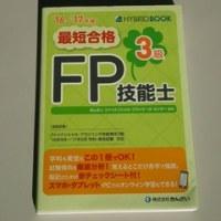 3級FP技能士