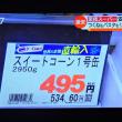 7/26 業務用スーパー