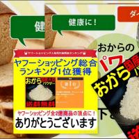 乾燥 おからパウダー ダイエット に 挑戦!? 2016.10.20