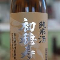 純米酒 初穂寿生