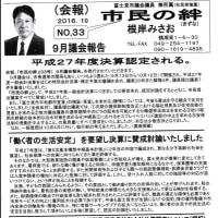 学校給食の無償化を市長に、9月議会で一般質問。根岸みさお富士見市議(社民党推薦)
