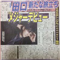 元KAT-TUN 田口淳之介 4/5にシングル「Connect」発売 ソロでメジャーデビュー