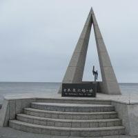 ~道北の旅 第四日目 2 宗谷岬~