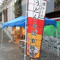 秋田県秋田市の道の駅あきた港セリオン「自販機うどん」