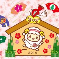 ★今年もよろしくお願いします。(2015年)