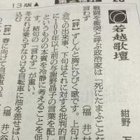 いよいよ明日24日です!共謀罪反対 福井県民集会。講演は自由法曹団の坪田弁護士。福井フェニックスプラザへ!