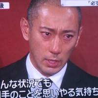 海老蔵の涙