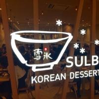 「64 Bistoro」でランチ&韓国スィーツ「雪氷」