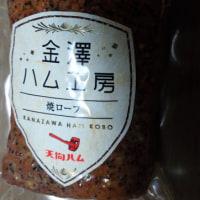 金沢ハム工房・焼きローフ