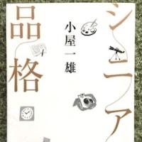 「シニアの品格」を読む