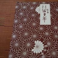 銀座菊廼舎(きくのや)