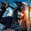 映画「パイレーツ・オブ・カリビアン  最後の海賊」を観に行きます♪