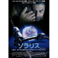 第232夜 ソラリス (2002、日本公開は2003)
