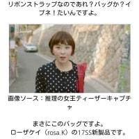 クォン・サンウ   チェ・ガンヒ主演『推理の女王』~ガンヒさんが持っている赤いストラップバッグは~ 🙋