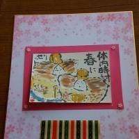 2月16日(2017)の絵手紙の会