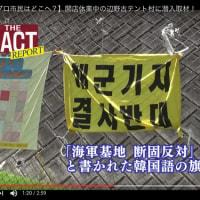 「土人」発言がなんだ、沖縄左翼の暴力の実態  《転載ご自由に》