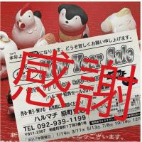 御礼 ハルマチ初売りセール2017 福岡の質屋ハルマチ原町質店
