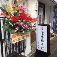 一乗寺ラーメン店『鶏志』