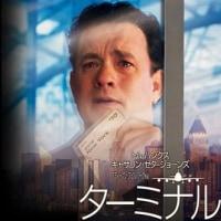 映画 Film85 『ターミナル 』