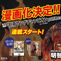 芳林堂書店高田馬場店講演会&サイン会