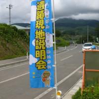 一関市室根町「八幡沖遺跡」現地見学会 2016年7月24日(日)