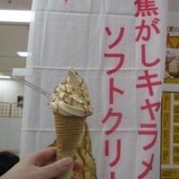 焦がしキャラメルソフトクリーム Samurai Foods