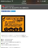 10/21 フシミット かぼちゃランタン作ろう