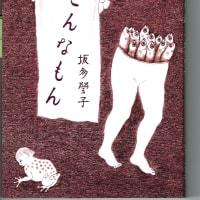 坂多瑩子『こんなもん』(生き事書店 2016年9月30日)