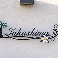 ヤシの木×プルメリア×ホヌ×波のハワイアンな表札(設置後のお写真)